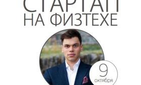 9 октября состоится встреча клуба «Стартап на Физтехе» с выпускником ФФКЭ Евгением Некрашевичем