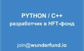 Позиция Python / C++ программиста в HFT-фонде Wunderfund