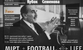 Кубок Семёнова по футболу