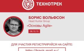 8 октября состоится мастер-класс Бориса Вольфсона «Основы Agile»