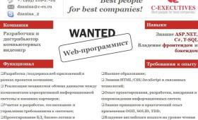 Вакансия веб-разработчика в компанию-дистрибьютор компьютерных игр