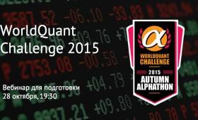 Вебинар для подготовки к WorldQuant Challenge 2015