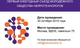 30 октября состоится первый ежегодный съезд молодежного общества нейротехнологов