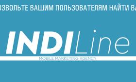 Вакансии python-разработчика и специалистов по продажам в агентстве мобильного маркетинга Indiline