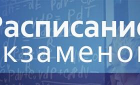 Предварительное расписание экзаменов зимней сессии 2015