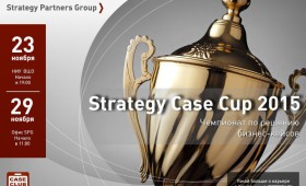 До 19 ноября принимаются заявки на Strategy Case Cup 2015