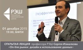 Лекция «On-line рынки: дизайн и использование данных»