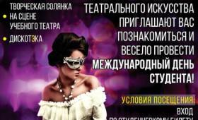 Международный день студента в институте театральных искусств