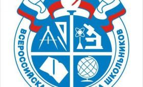 Организация районного тура Всероссийской олимпиады школьников