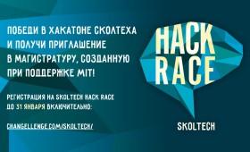 Skoltech Hack Race — хакатон на Сколтехе