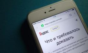 Интернет-контрольная Яндекса по математике