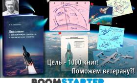 Студенты МФТИ запустили проект по сбору денег на книгу о российской космонавтике
