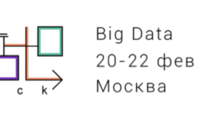 20-22 февраля состоится хакатон GoToHack посвященный BigData-проектам