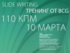 10 марта состоится тренинг по дизайну слайдов в презентациях от компании BCG