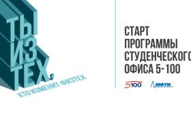 Интервью с Михаилом Сапуновым о наборе в студенческий офис проекта 5-100