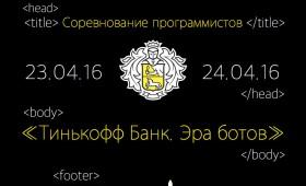 23 и 24 апреля в Физтехпарке состоится хакатон Тинькофф Банка