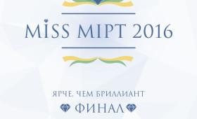 23 апреля состоится финал конкурса Miss MIPT 2016
