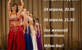 Студия восточного танца МФТИ «Джаянти» приглашает на открытые занятия
