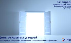 День открытых дверей магистерской программы «Управление технологическими проектами»