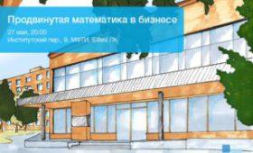 Встреча McKinsey «Продвинутая математика в бизнесе»