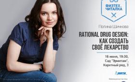 16 июня состоится лекция Физтех.Читалки «Rational drug design: как создать своё лекарство».