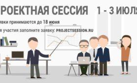 Набор на проектную сессию в ЦВТ «ХимРар», Биофармкластер «Северный» и Русское техническое общество