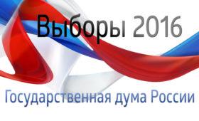 Как иногородним студентам проголосовать на выборах в Госдуму?