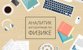 Вакансия аналитика алгоритмов по физике в IT компании Competentum