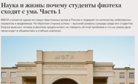 Сергей Заварин: «МФТИ и СМИ: вопросы по мотивам статьи Esquire о Физтехе»