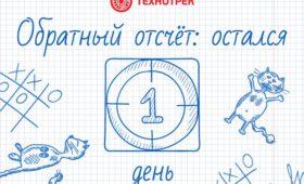 10 сентября завершается прием заявок в Технотрек
