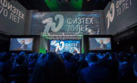 Празднование юбилея МФТИ на площадке TESLA-4000