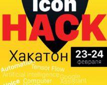23-24 февраля состоится хакатон iconHack