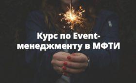 Продолжается регистрация на курс по Event-менеджменту
