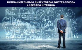 15 февраля состоится встреча с исполнительным директором Физтех-Союза