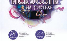 Фестиваль искусств на физтехе: «Физика танца».