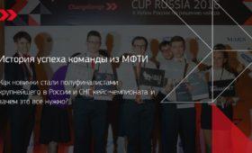 История успеха на кейс-чемпионате команды из МФТИ