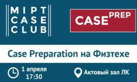 Case Preparation на Физтехе