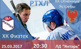 Матч ХК «Физтех» 25 марта