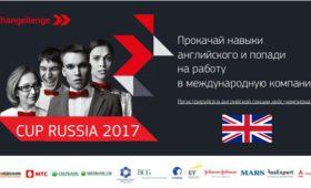 Окончание регистрации на Cup Russia 2017 от Changellenge