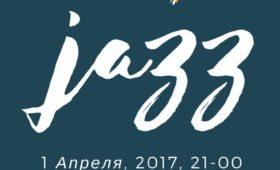 Джазовый концерт 1 апреля