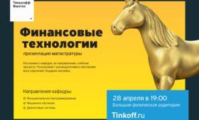 В МФТИ откроется базовая кафедра Тинькофф банка