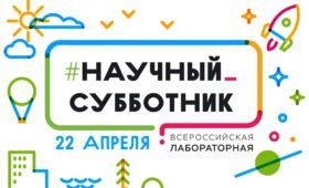 Всероссийская акция проверки научной грамотности для всех желающих в МФТИ