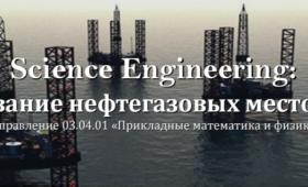 Презентация программы «Science Engineering: Моделирование нефтегазовых месторождений»