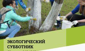 Анонс событий в рамках ЭкоФеста МФТИ на 22-23 апреля
