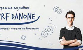 Заканчивается регистрация на программу развития Surf Danone
