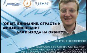 19 апреля в МФТИ пройдет лекция об инвестиционном анализе проектов