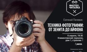 6 апреля состоится лекция Физтех.Читалки на тему «Техника фотографии: от Зенита до Айфона».