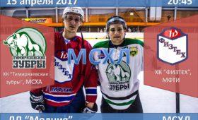 Полуфинал студенческой хоккейной лиги для ХК «Физтех».
