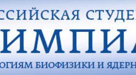 В МИФИ пройдет всероссийская студенческая олимпиада по технологиям биофизики и ядерной медицины