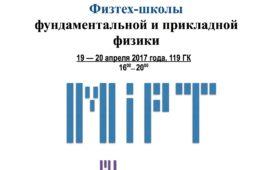 Научная сессия Физтех-школы фундаментальной и прикладной физики